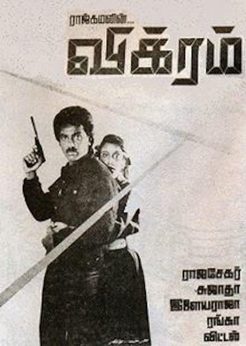 Vikram Movie Poster
