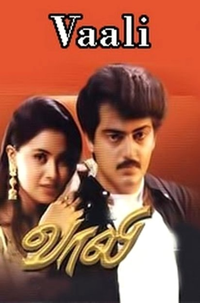 Valli Movie Poster