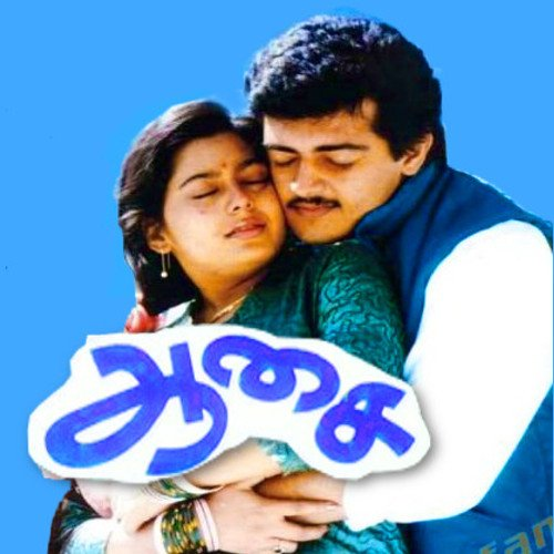 Aasai Movie Poster