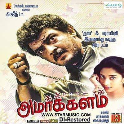 Amarkalam Movie Poster