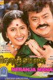 Neranja Manasu Movie Poster