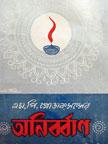 Anirban Movie Poster