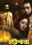 Harishchandra Movie Poster