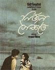 Nirjan Saikate Movie Poster