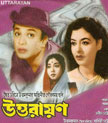 Uttarayan Movie Poster