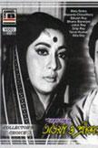 Abhaya O Srikanta Movie Poster