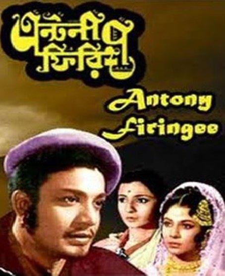 Antony Firingee Movie Poster