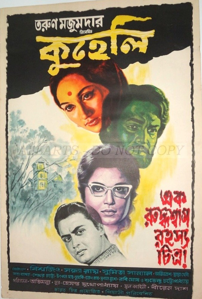 Kuheli Movie Poster
