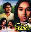 Nimantran Movie Poster