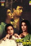 Andha Atit Movie Poster