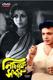 Nidhiram Sardar Movie Poster