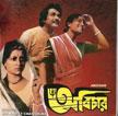 Abichar Movie Poster
