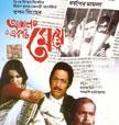 Adalat O Ekti Meye Movie Poster