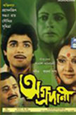 Agradani Movie Poster