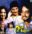 Chena Achena Movie Poster