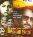 Aloy Phera Movie Poster