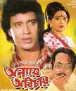 Anyay Abichar Movie Poster