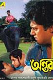 Antaranga Movie Poster