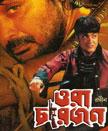 Ora Charjan Movie Poster