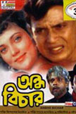 Andha Bichar Movie Poster