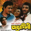 Abhagini Movie Poster