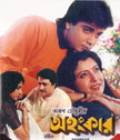 Ahankar Movie Poster