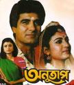 Anutap Movie Poster