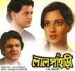 Lal Pahari Movie Poster