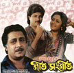 Geet Sangeet Movie Poster