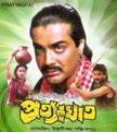 Pratyaghat Movie Poster