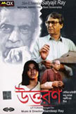 Uttoran Movie Poster