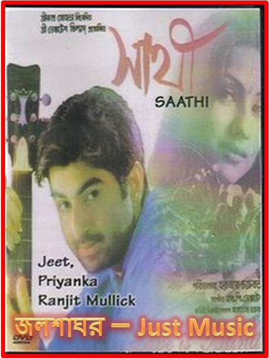 Sathi Movie Poster