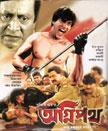 Agnipath Movie Poster