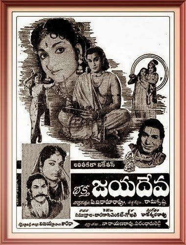 Bhaktha Jayadeva Movie Poster