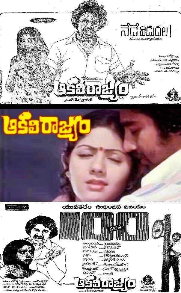 Aakali Rajyam Movie Poster