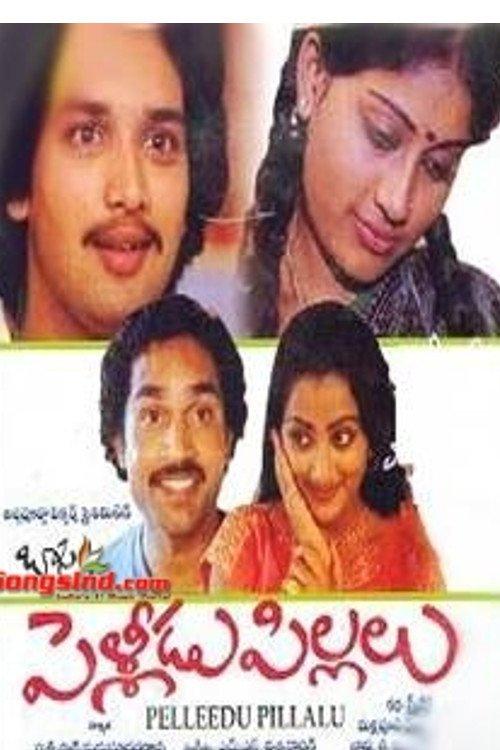 Pelleedu Pillalu Movie Poster