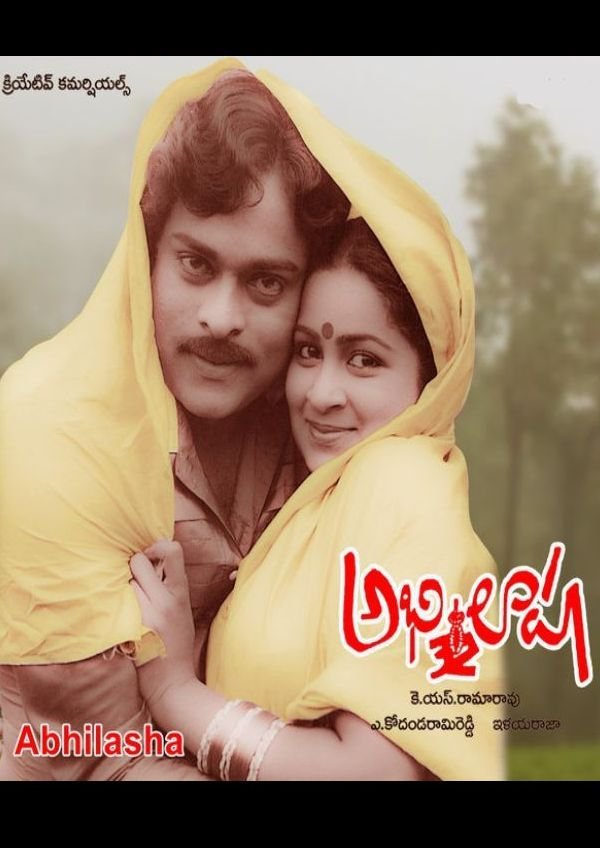 Abhilasha Movie Poster