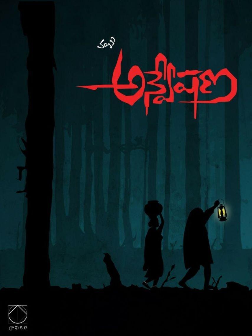 Anveshana Movie Poster