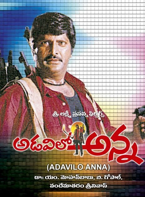 Adavilo Anna Movie Poster