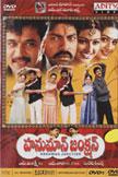 Hanuman Junction Movie Poster
