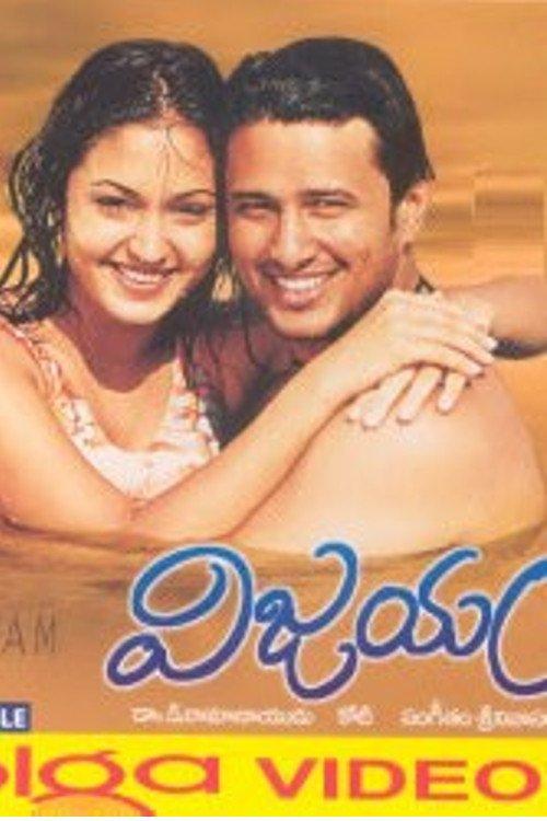Vijayam Movie Poster