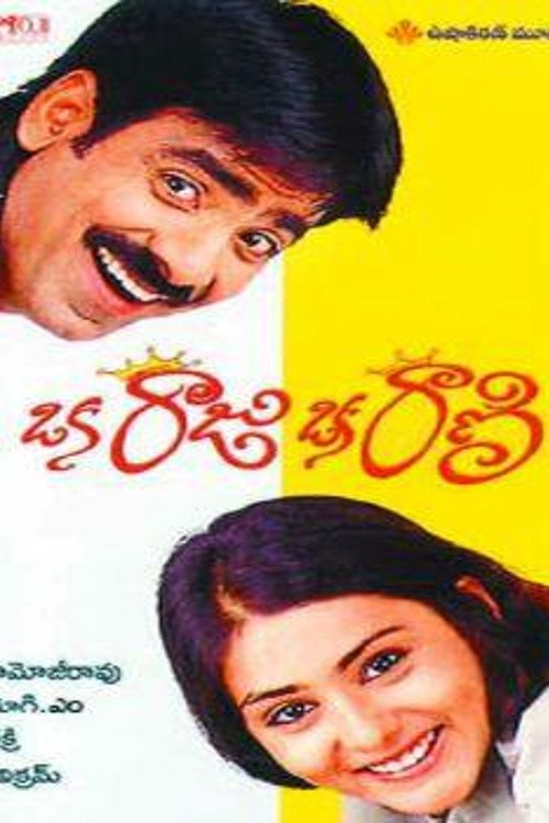 Oka Raju Oka Rani Movie Poster