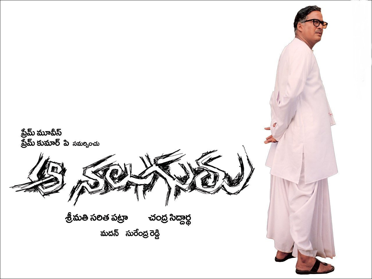 Aa Naluguru Movie Poster