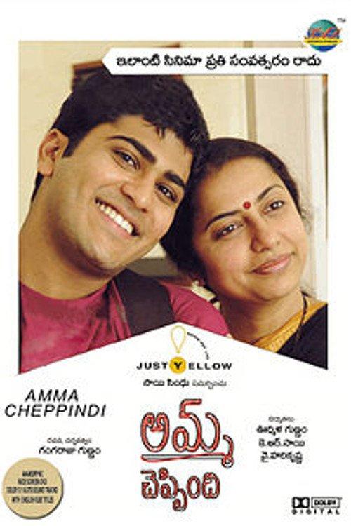 Amma Cheppindi Movie Poster