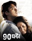 90 Ghanta Movie Poster