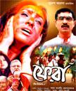 Phera Movie Poster