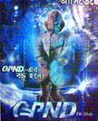 Friend Movie Poster