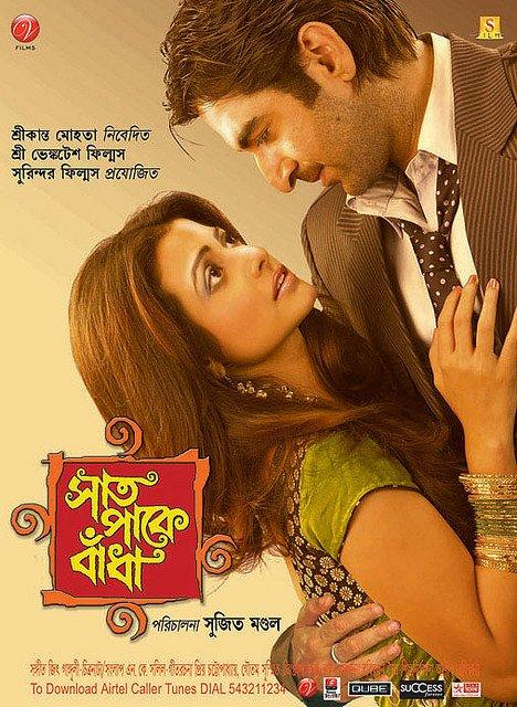Saat Pake Bandha Movie Poster
