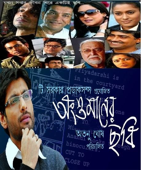 Angshumaner Chhobi Movie Poster