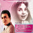 Aji Bas Shukriya Movie Poster